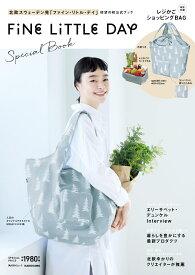 Fine Little Day SPECIAL BOOK 【特別付録】レジかごショッピングBAG(27) (角川SSCムック)