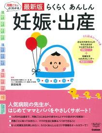 最新版 らくらくあんしん 妊娠・出産 (よくわかる) [ 荻田和秀 ]