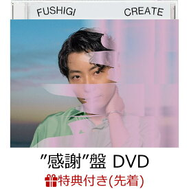 "【先着特典】不思議/創造 (初回限定""感謝""盤 CD+DVD)(マスクケース) [ 星野源 ]"