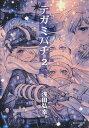 テガミバチ 2 (集英社文庫(コミック版)) [ 浅田 弘幸 ]