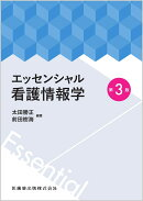 エッセンシャル看護情報学第3版