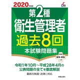 第2種衛生管理者過去8回本試験問題集(2020年度版)