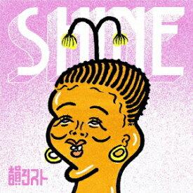 SHINE [ 韻シスト ]