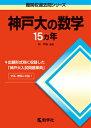 神戸大の数学15カ年第2版 (難関校過去問シリーズ)
