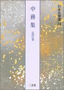 日本名筆選(34)