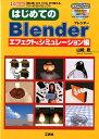 はじめてのBlender(エフェクト&シミュレーション編) 「初心者」から「プロ」まで使える、フリーの3D-C (I/O boo…