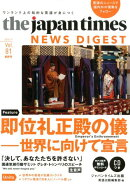 the Japan Times NEWS DIGEST(Vol.81(2019.11))