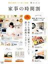 家事の時間割 魔法の家事ノートで楽しく実践!/小さな習慣と「家事 (e-MOOK)
