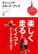 【バーゲン本】ランニング・スタート・ブック