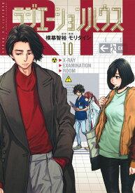 ラジエーションハウス 10 (ヤングジャンプコミックス) [ モリ タイシ ]