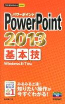 PowerPoint 2013基本技