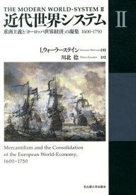 近代世界システム(2) 重商主義と「ヨーロッパ世界経済」の凝集1600-1750 [ イマニュエル・ウォーラーステイン ]