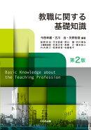 教職に関する基礎知識(第2版)