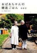 おばあちゃんの精進ごはん(その2)