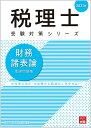 財務諸表論理論問題集(2021年) (税理士受験対策シリーズ) [ 資格の大原税理士講座 ]