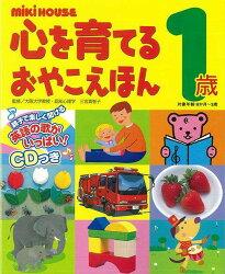 【バーゲン本】心を育てるおやこえほん 1歳 英語の歌CDつき