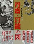 【バーゲン本】丹齋・百龍の図ー伝統から創作図案まで
