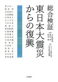 総合検証 東日本大震災からの復興 [ 五百旗頭 真 ]