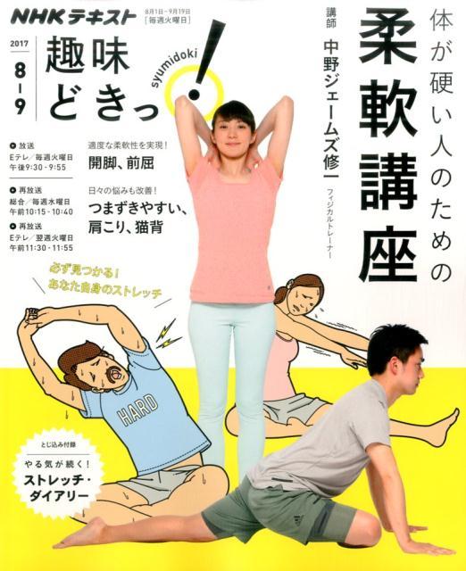 体が硬い人のための柔軟講座 (NHK趣味どきっ!) [ 中野ジェームズ修一 ]