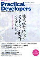 Practical Developers --機械学習時代のソフトウェア開発[ゲームアプリ/インフラ/エッジ編]