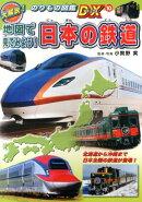 地図で見てみよう!日本の鉄道