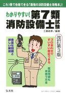 わかりやすい!第7類消防設備士試験改訂第3版