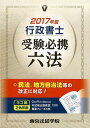 行政書士受験必携六法(2017年版) [ 東京法経学院 ]