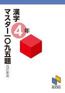 漢字マスター一〇九五題4年 改訂新版
