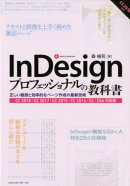 InDesignプロフェッショナルの教科書