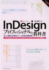 InDesignプロフェッショナルの教科書 正しい組版と効率的なページ作成の最新技術/CC20 [ 森裕司 ]