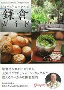 【バーゲン本】ジョージ・カックルの鎌倉ガイド