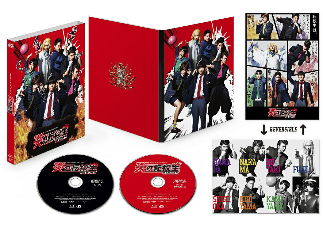 ドラマ「炎の転校生REBORN」DVD BOX [ ジャニーズWEST ]