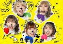 WOW!!シーズン (CD+2Blu-ray+スマプラ)【初回限定盤】