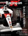 Racing on(497) Motorsport magazine 特集:ゲルハルト・ベルガー (ニューズムック)