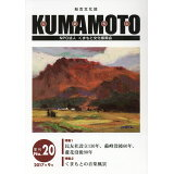 KUMAMOTO(No.20(2017年9月)) 特集:民友社設立130年、蘇峰没後60年、蘆花没後90年/く