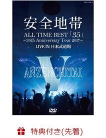 【先着特典】ALL TIME BEST「35」〜35th Anniversary Tour 2017〜LIVE IN 日本武道館(特典ポストカード付き) [ 安全地帯 ]