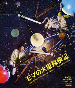 モマの火星探検記【Blu-ray】 [ 矢崎広 ]