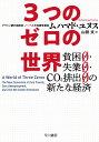 3つのゼロの世界 貧困0・失業0・CO2排出0の新たな経済 [ ムハマド・ユヌス ]