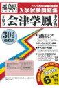 会津学鳳中学校(30年春受験用) (福島県公立中学校入学試験問題集)