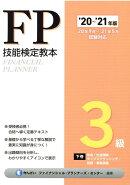 '20〜'21年版 FP技能検定教本3級 下巻 年金・社会保険/タックスプランニング/相続・事業承継