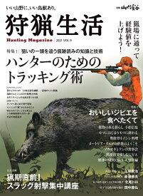 狩猟生活(2021 Vol.9) いい山野に、いい鳥獣あり。 特集1:ハンターのためのトラッキング術/特集2:おいしいジビ (別冊山と溪谷)