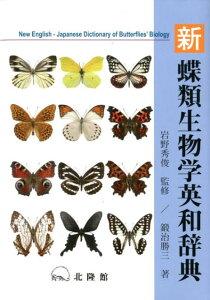 新蝶類生物学英和辞典 [ 岩野秀俊 ]