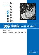 みんなの日本語初級2 第2版 漢字 英語版