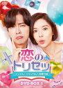 恋のトリセツ〜フンナムとジョンウムの恋愛日誌〜 DVD-BOX1 [ ナムグン・ミン ]