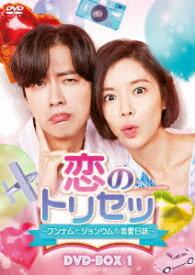 恋のトリセツ~フンナムとジョンウムの恋愛日誌~ DVD-BOX1 [ ナムグン・ミン ]