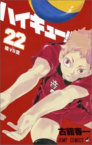 ハイキュー!!(22) (ジャンプコミックス) [ 古舘春一 ]