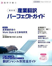 最新版産業翻訳パーフェクトガイド 語学で稼ぐ (イカロスMOOK)