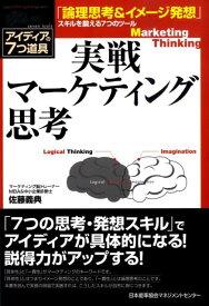 実戦マーケティング思考 アイディアの7つ道具 [ 佐藤義典 ]