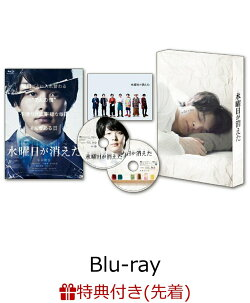 【先着特典】水曜日が消えた 豪華盤【Blu-ray】(オリジナルクリアファイル2種セット)