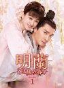 明蘭~才媛の春~ DVD-BOX1 [ チャオ・リーイン ]